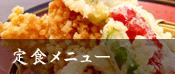 会席・定食メニュー