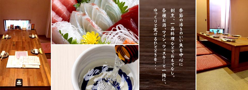 季節の活きのいい魚を中心に 割烹、一品料理などでおもてなし。 各種お酒、ワイン、シャンパンと一緒に、 ゆっくりと寛げるひとときを・・・